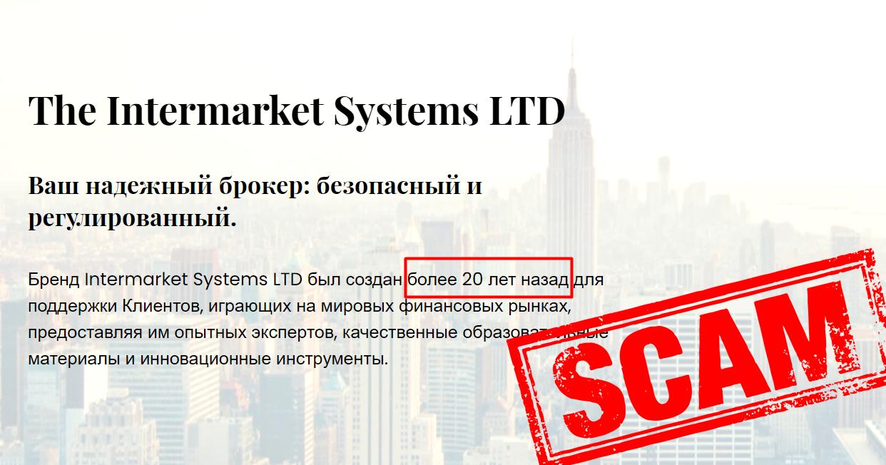 МОШЕННИКИ! Intermarket Systems отзывы жертв Forex аферистов